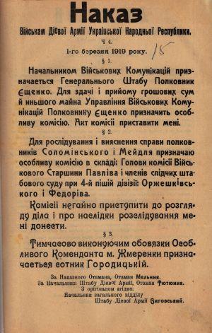 Про призначення полковника [М.] Єщенка начальником Військових комунікацій тощо. З наказу Наказного отамана Військам Дієвої армії УНР. 1 березня 1919 р.