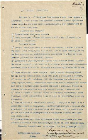 Лист М. Омеляновича-Павленка Директорії УНР про обставини його звільнення з посади Командувача Українською Галицькою армією. Не раніше 10 червня 1919 р.