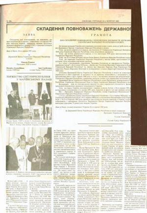 """9 жовтня 1992 р. Фоторепортаж з газети """"Свобода""""..."""