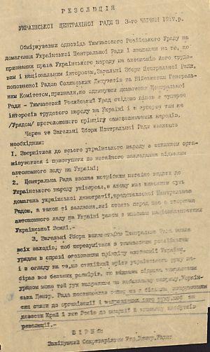 Резолюція Української Центральної Ради про закладання підвалин автономного ладу в Україні. 3 червня 1917 р.
