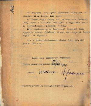 Декрет Директорії УНР про підтвердження Закону про автокефалію Української православної церкви від 1 січня 1919 р. та скликання її Собору. 7 жовтня 1919 р.
