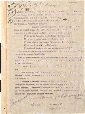 Проект постанови Директорії УНР про забезпечення права на землю учасникам боротьби з Гетьманським урядом. 10 грудня 1918 р.
