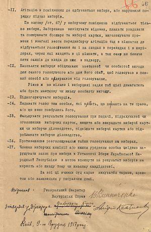 Відозва Генерального секретарства внутрішніх справ УНР про відповідальність за недотримання вимог Закону про вибори до Українських Установчих зборів. 9 грудня 1917 р.