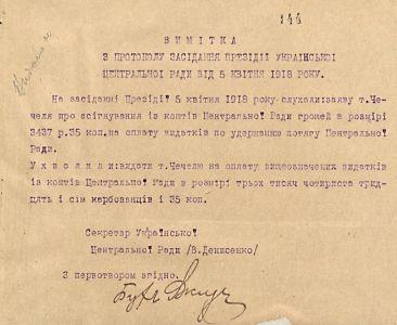Про асигнування коштів на утримання потягу УЦР — з протоколу засідання УЦР. 5 квітня 1918 р.