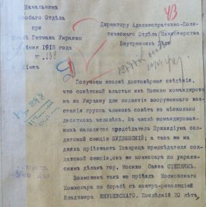 Лист начальника Особливого відділу при Штабі Гетьмана України директору Адміністративно-політичного відділу МВС УД  про заходи щодо з'ясування осіб, що направлені радянською владою в Україну для організації збройного повстання. 9 червня 1918 р.
