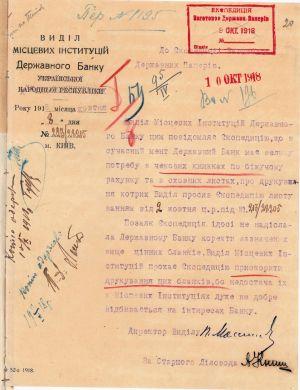 Лист Відділення місцевих інституцій Державного банку УД Експедиції заготівель державних паперів з проханням прискорити друкування чекових книжок. 8 жовтня 1918 р.
