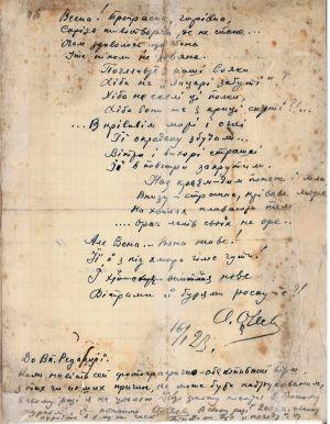 Вірш О. Олеся (Кандиби) «Вітри і бурі весняні», написані до 5-ої річниці проголошення IV Універсалу УНР. 16 січня 1923 р.