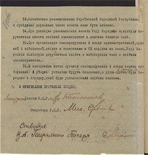 Про ухвалення Закону про поділ України на землі — з протоколу засідання Малої Ради. 6 березня 1918 р.