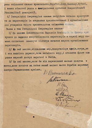 Про потребу створення центрального уряду на федеративній основі та закінчення війни і миру — з протоколу засідання Генерального Секретаріату. 9 листопада 1917 р.