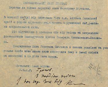 Телеграма командувача військ ЗОУНР О. Греківа генералу М. Омеляновичу-Павленку з подякою за успішні військові дії. 9 червня 1919 р.