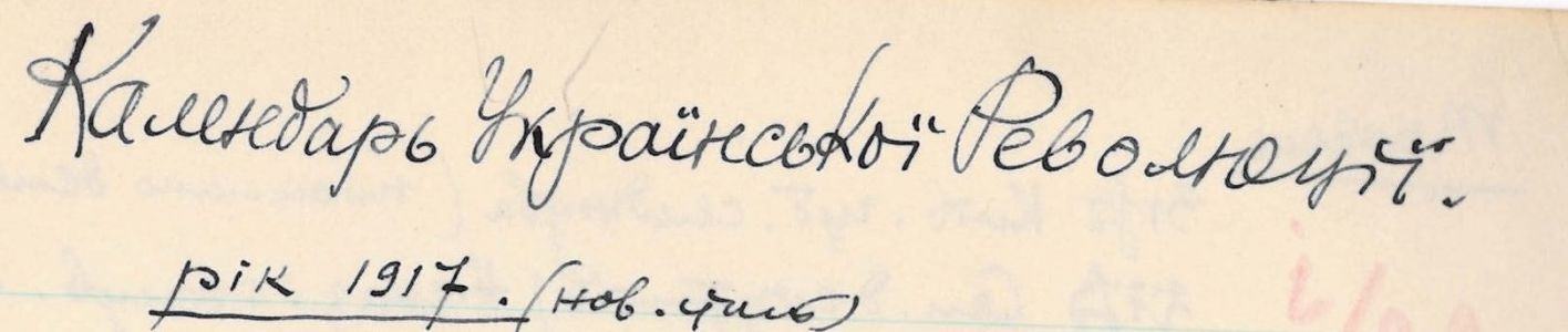 З хронікальних нотаток М. Шаповала.
