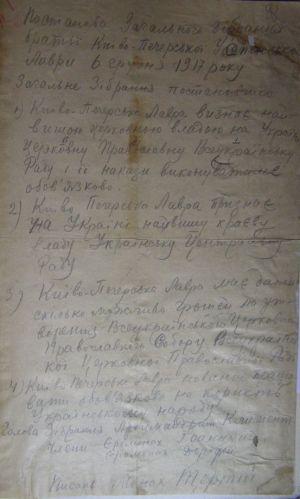 Постанова загального зібрання братії Києво-Печерської Успенської лаври про визнання Всеукраїнської церковної православної ради вищою церковною владою в Україні. 6 грудня 1917 р.