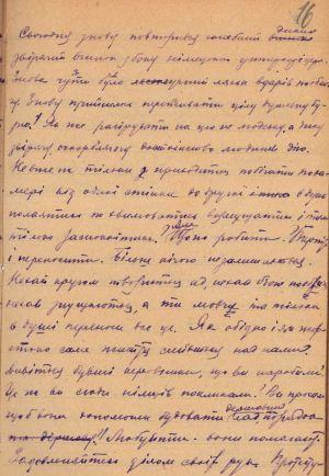 Про перебування в Лук'янівській тюрмі. З щоденника Військового міністра УНР О. Жуковського. 2 листопада 1918 р.