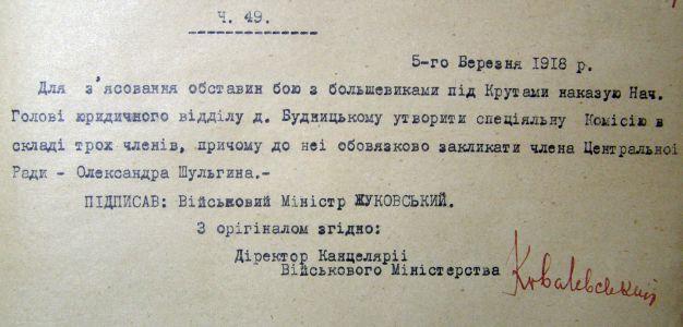 Про створення спеціальної комісії для з'ясування обставин бою з більшовиками під Крутами - з наказу Міністерства військових справ УНР. 5 березня 1918 р.