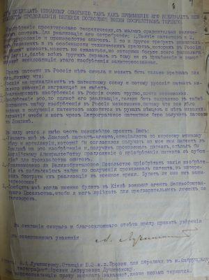 Лист О. Лучинського до Англійського консульства в м. Києві про світове значення його винаходу торпеди для знищення підводних човнів. 7 листопада 1917 р.