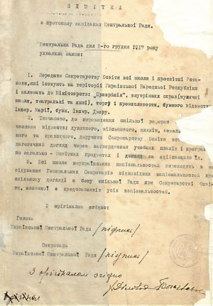 Витяг з протоколу засідання щодо ухвалення Закону про передавання усіх шкіл і просвітніх установ у підпорядкування Генерального секретарства освіти. 5 грудня 1917 р.