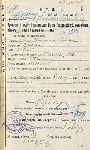 Безкоштовний одноразовий квиток на проїзд залізницею, наданий директору Жмеринської технічної школи К. Прохоренку. 7 жовтня 1918 р.