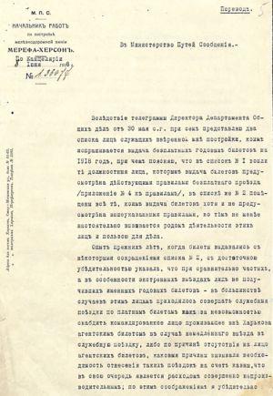 Лист Начальника робіт з будівництва залізничної лінії Мерефа-Херсон Міністерству шляхів УД про надання безкоштовних річних квитків. 8 червня 1918 р.