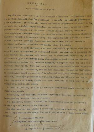 Наказ Міністерства пошт і телеграфів УНР про відновлення роботи міністерства. 5 березня 1918 р.