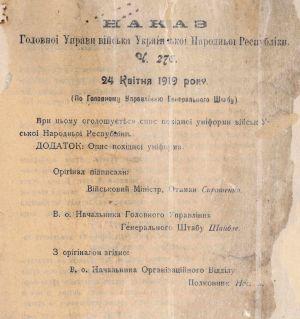 Опис похідної уніформи війська УНР. З наказу Головної управи війська УНР. 24 січня 1919 р.