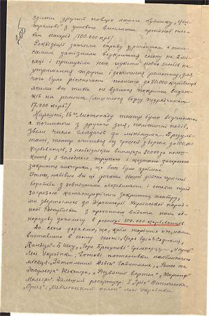 Лист адміністрації Молодого українського театру Директорії УНР з проханням надати одноразову грошову допомогу через загрозу закриття театру. 29 грудня 1918 р.