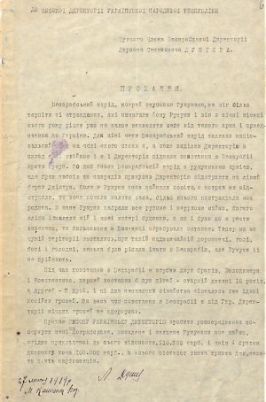 Прохання колишнього члена Бессарабської Директорії Л. Дунгера до Директорії УНР про відшкодування йому коштів за знищене та пограбоване румунами майно. 27 липня 1919 р.