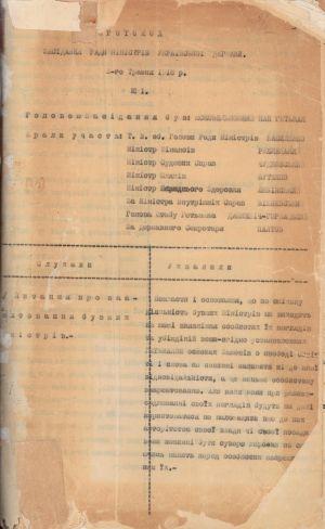 Про арешт колишніх міністрів УНР — з протоколу засідання Ради Міністрів Української Держави. 2 травня 1918 р.