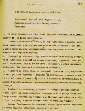 Витяг з протоколу засідання Генерального Секретаріату щодо ухвалення Закону про Українську академію мистецтва. 5 грудня 1917 р.