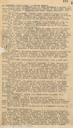 Про розстріл козаків полку ім. Б. Хмельницького - з протоколу екстреного засідання Комітету УЦР. 28 липня 1917 р.