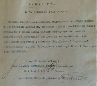 Наказ Міністерства пошт і телеграфів УНР про заборону розповсюдження російських газет, журналів та друкованих відозв. 5 березня 1918 р.