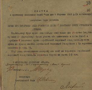 Про ухвалення Закону про покарання всіх учасників війни і повстання проти Української держави - з протоколу засідання Малої Ради. 5 березня 1918 р.