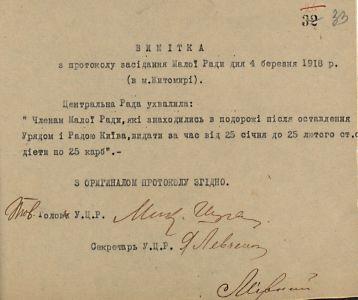 Про виплату грошей членам Малої Ради , які виїхали з Києва під час наступу більшовиків - з протоколу засідання Малої Ради. 4 березня 1918 р.