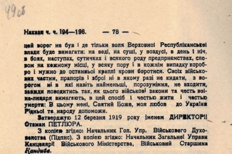 Про обов'язкове приведення до присяги на вірність УНР усіх військовослужбовців та текст Присяги Українських республіканських народних військ від 12 березня 1919 р. З наказу Головної команди війська УНР. 4 жовтня 1919 р.