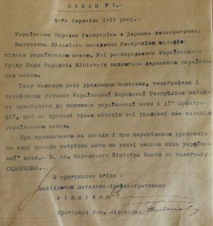 Наказ Міністерства пошт і телеграфів УНР про оволодіння українською мовою урядовцями поштових, телеграфних та телефонних установ УНР. 4 березня 1918 р.