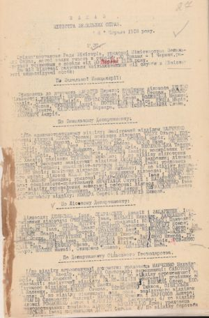 Про звільнення працівників Міністерства земельних справ УД, які брали участь у страйку 30 травня — 1 червня 1918 р. - з наказу Міністра земельних справ УД. 8 червня 1918 р.