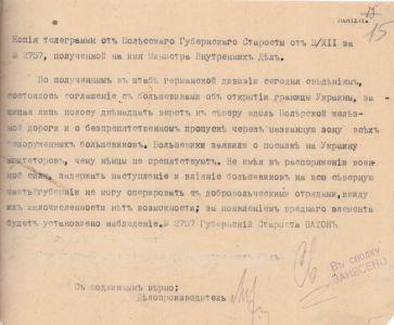 Копія телеграми Поліського губернського старости Міністру внутрішніх справ УД про безперешкодний пропуск більшовиків через український кордон внаслідок договору з штабом німецької дивізії. 3 грудня 1918 р.