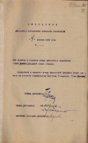 Постанова Директорії УНР про надання грошової допомоги Українському жіночому товариству «Союз Українок». 4 жовтня 1919 р.