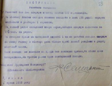 Інструкція газетним складачам Друкарні канцелярії Військового міністерства УД. 7 червня 1918 р.