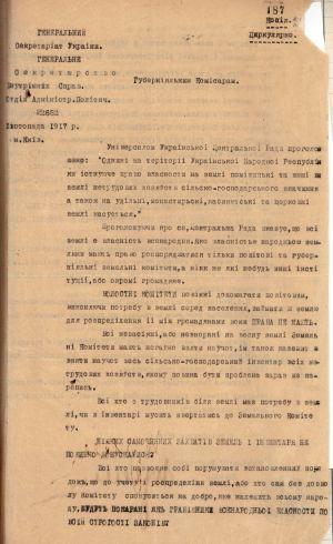 Обіжник Генерального секретарства внутрішніх справ губернським комісарам про відповідальність за порушення земельного і лісового законодавства. 7 листопада 1917 р.