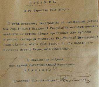 Наказ Міністерства пошт і телеграфів УНР про вивішування 4-го Універсалу УНР в публічних місцях. 3 березня 1918 р.