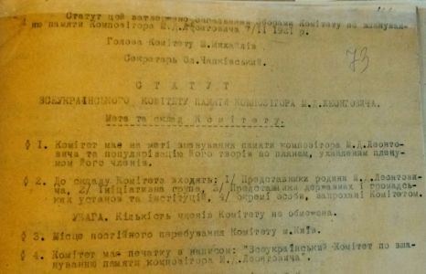 Витяг із статуту Всеукраїнського комітету пам'яті композитора М. Леонтовича, якому 1 грудня 1917 р. виповнилося 40 років. 1921 р.
