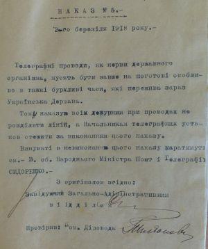 Наказ Міністерства пошт і телеграфів УНР про забезпечення належного утримання телеграфних дротів. 2 березня 1918 р.