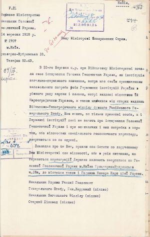 Лист начальника Головної геодезичної управи Військового міністерства УД Міністру закордонних справ з нагадуванням про своє існування. 14 вересня 1918 р.