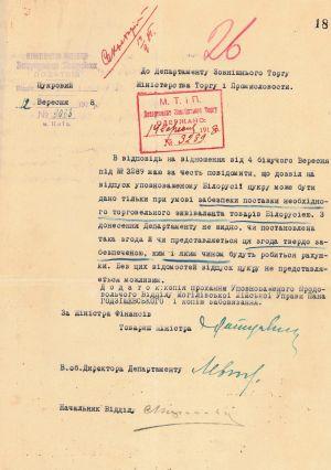 Лист Департаменту посередніх податків Міністерства фінансів УД Департаменту зовнішнього торгу Міністерства торгу і промисловості УД про взаємовигідні поставки товарів між Україною та Білорусією. 12 вересня 1918 р.