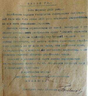 Наказ Міністерства пошт і телеграфів УНР про заборону розповсюдження розпоряджень Ради народних комісарів РСФРР. 1 березня 1918 р.