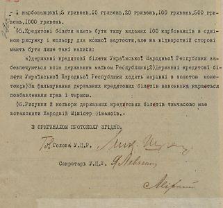 Про ухвалення Закону про грошову одиницю, биття монет та друк державних кредитних білетів - з протоколу засідання Малої Ради. 1 березня 1918 р.