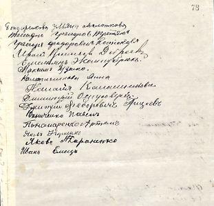 Лист мешканців Слободи Деркачів Українській Центральній Раді про прийняття Універсалу від 3 липня 1917 р. 23 липня 1917 р.