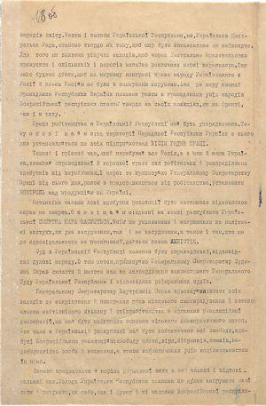 Третій Універсал Української Центральної Ради. 7 листопада 1917 р.
