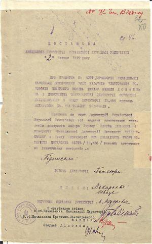 Постанова засідання Директорії УНР про відшкодування коштів, витрачених на похорони шофера Гаражу Директорії УНР. 2 жовтня 1919 р.