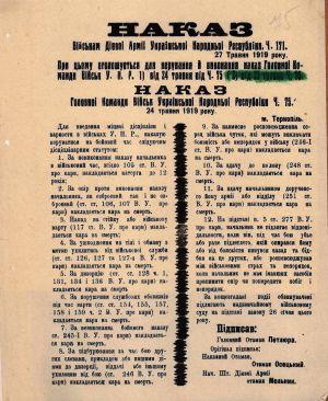 Про введення суворої дисципліни та відповідальності у військах УНР. З наказу Військам Дієвої армії УНР. 27 травня 1919 р.